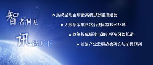 新华丝路数据库最新全球智库监测名单出炉