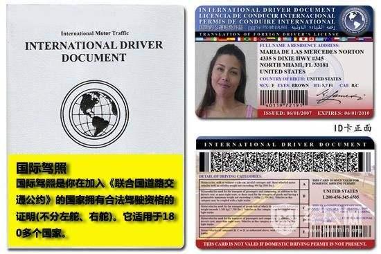 中国与法国将实现驾驶证互认换领
