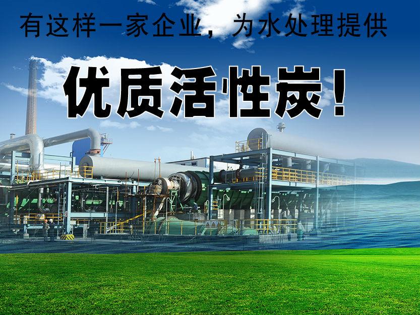 神华人圆梦在新疆 优质活性炭只为天更蓝水更清