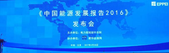 《中国能源发展报告2016》发布会