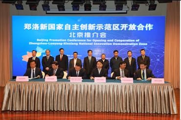 郑洛新国家自主创新示范区合作推介会在京举行
