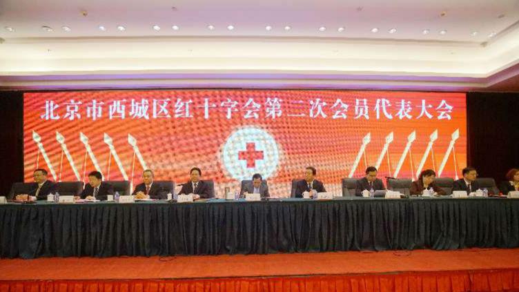 北京西城红会二代会成功举办 共谋人道事业未来发展