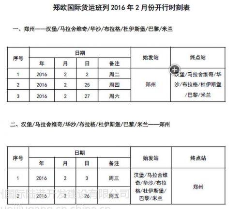 郑欧班列2016年2月份开行时刻表
