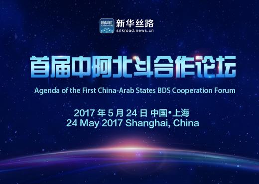 中国·上海首届中阿北斗合作论坛