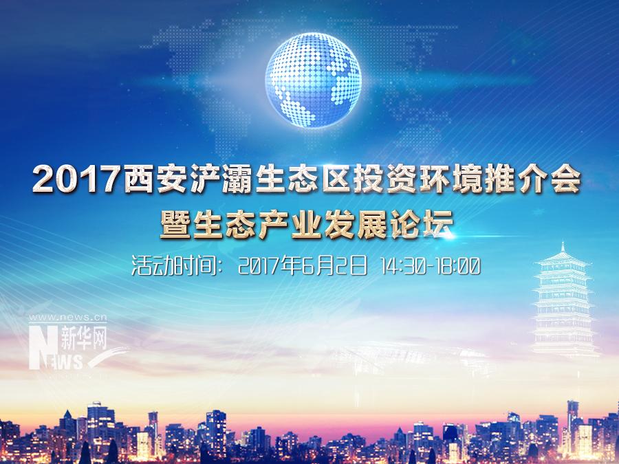 2017西安浐灞生态区投资环境推介会暨生态发展论坛