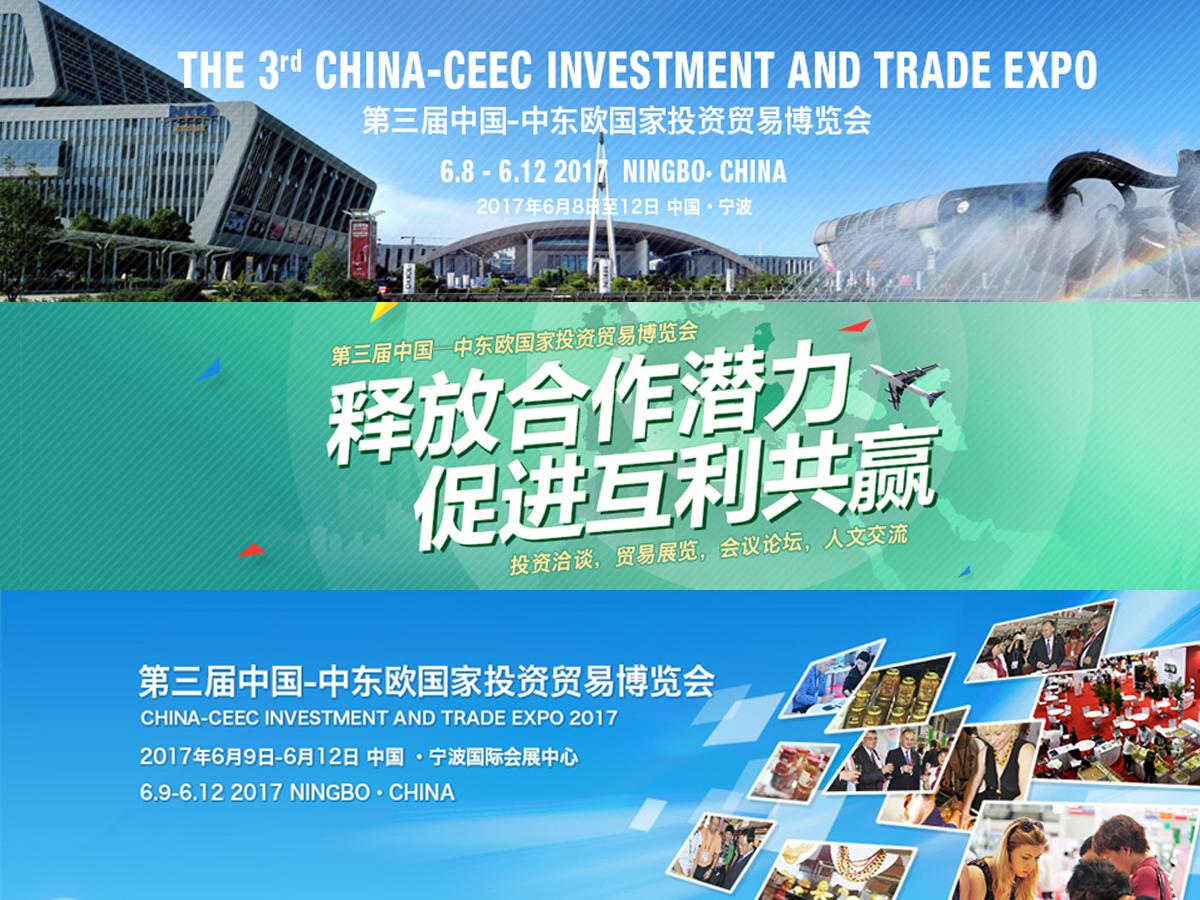 第二届中国-中东欧国家质检合作对话会