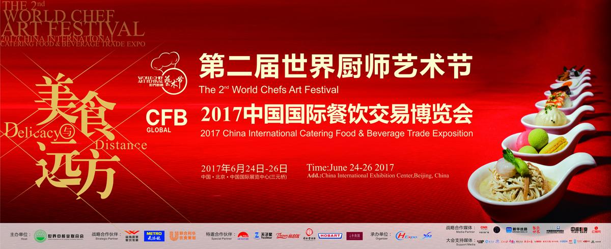 第二届世界厨师艺术节暨2017中国国际餐饮交易博览会