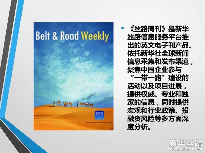 Belt & Road Weekly《丝路周刊》全新改版