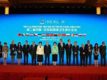 第二届中国-中东欧国家卫生部长论坛苏州联合公报