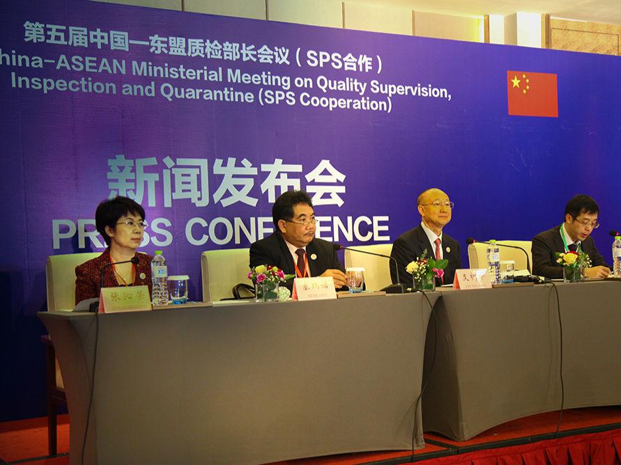 第五届中国-东盟质检部长会议(SPS合作)联合声明