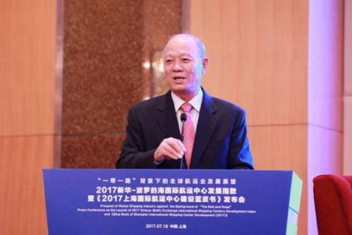 交通运输部原副部长、IMO海事大使徐祖远讲话