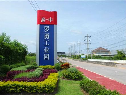 泰中罗勇工业园