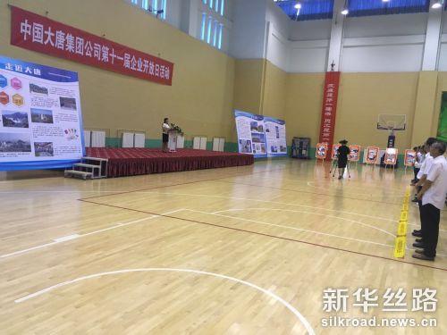 中国大唐企业开放日