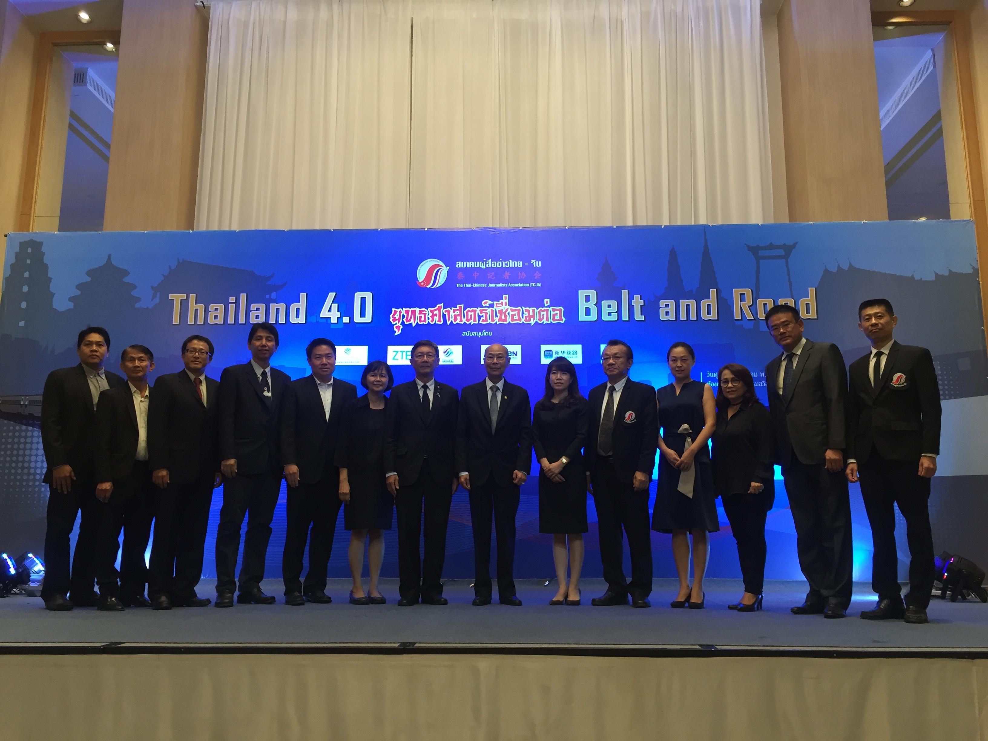 """""""'泰国4.0'与'一带一路'携手共进""""研讨会在曼谷举行"""