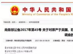 中国宣布对美欧等进口橡胶进行反倾销立案调查