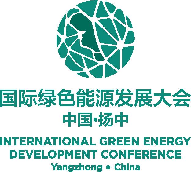 国际绿色能源发展大会(中国·扬中)