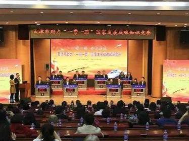 """天津举办助力""""一带一路""""知识竞赛 中非泰达获亚军"""