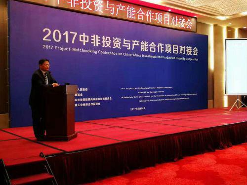 """中非莱基参加黑龙江省""""2017中非投资与产能合作项目对接会"""""""