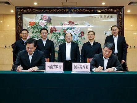 发改委与云南省政府建立推进国际产能合作委省协同机制
