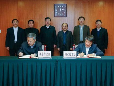 发改委与山东省政府建立推进国际产能合作委省协同机制