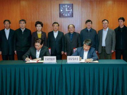 发展改革委与甘肃省政府建立推进国际产能合作委省协同机制