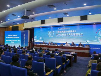 中国信保:全球国家风险整体水平呈轻微上升态势