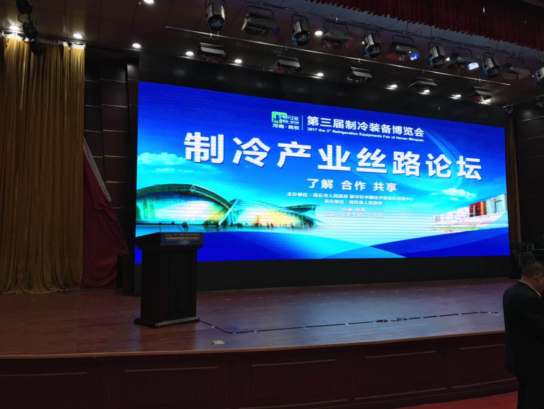 2017河南•民权制冷产业丝路论坛成功举办
