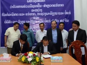 鑫坤矿业签约老挝矿产普查勘探项目