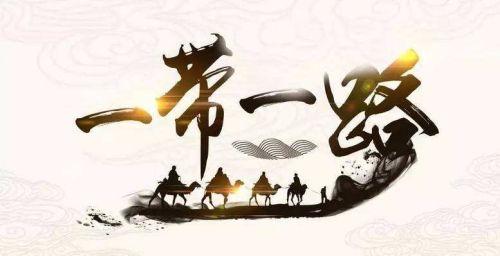 一带一路,中国各地方如何发挥优势?