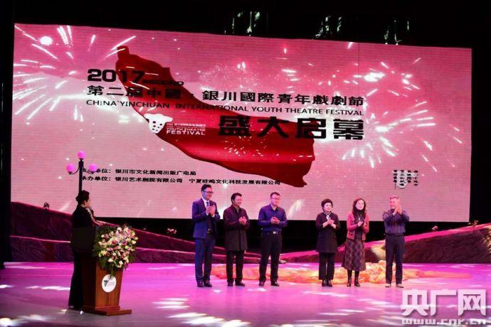 第二届中国银川国际青年戏剧节开幕