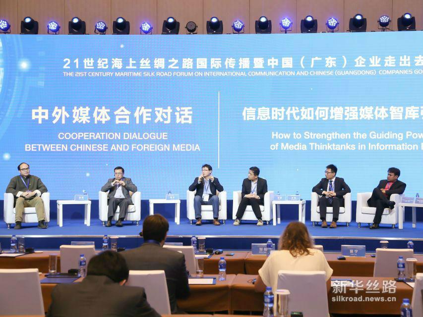 图为21世纪海上丝绸之路论坛平行主题论坛:中外媒体合作对话3