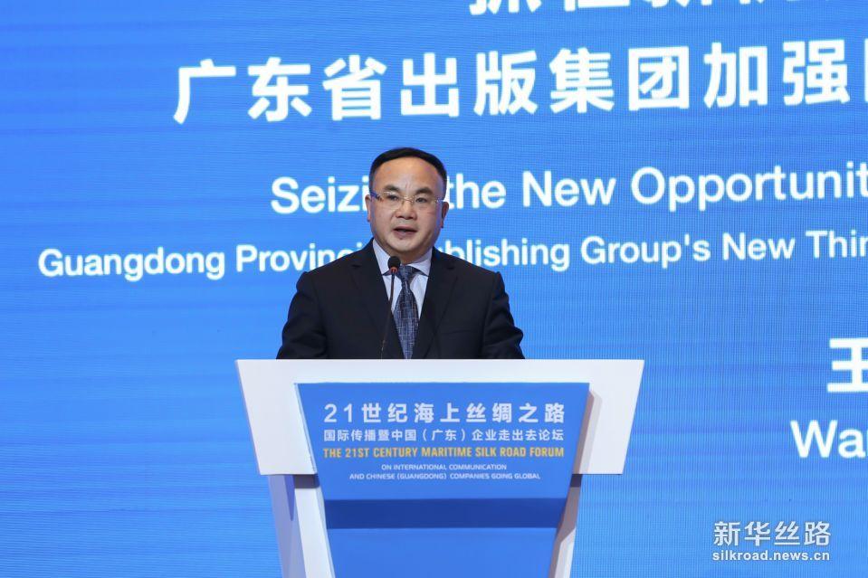 广东省出版集团董事长王桂科在论坛上发言