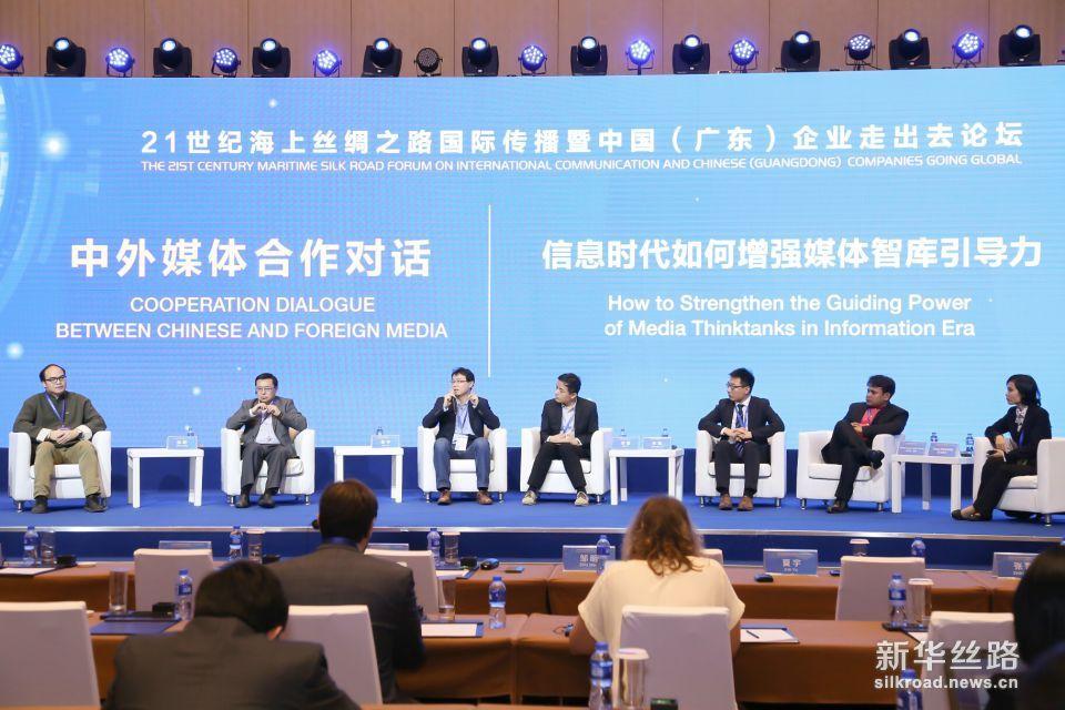 图为21世纪海上丝绸之路论坛平行主题论坛:中外媒体合作对话