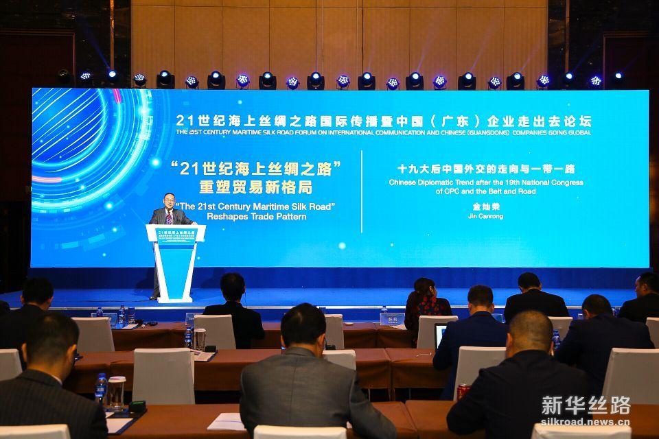 """11月29日,""""21世纪海上丝绸之路""""国际传播暨中国(广东)企业走出去论坛平行主题论坛:""""21世纪海上丝绸之路""""重塑贸易新格局在广东珠海举办。"""