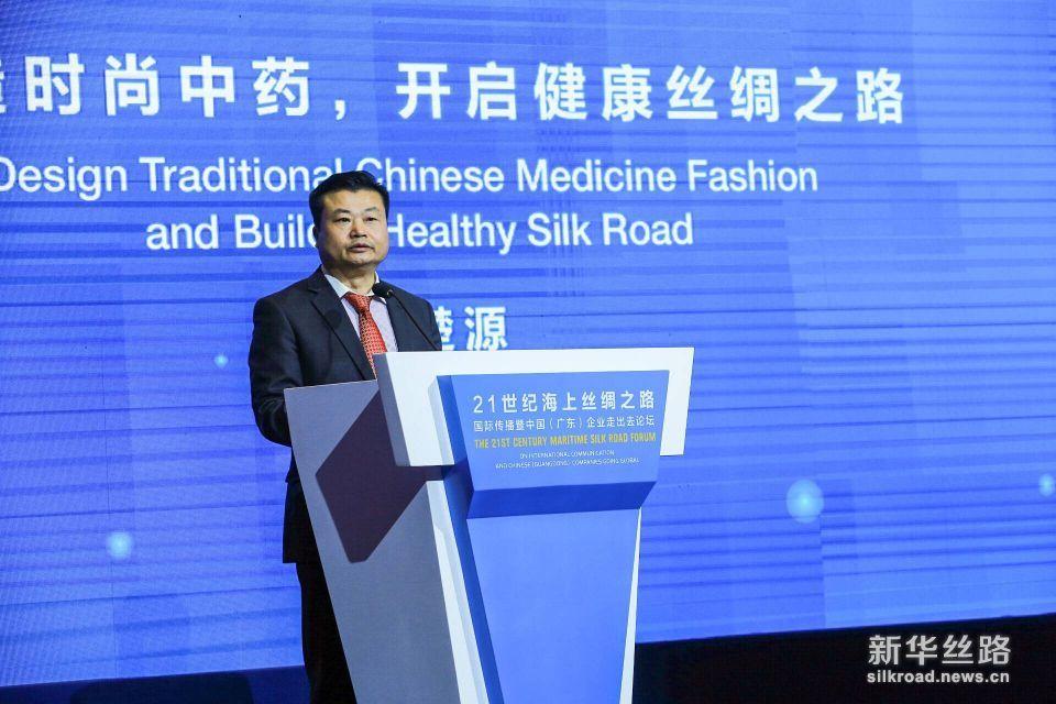 广药集团董事长李楚源在论坛上发言