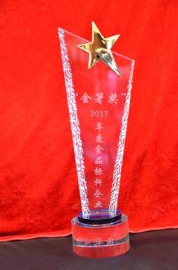 茅台集团获2017年度'金箸奖'