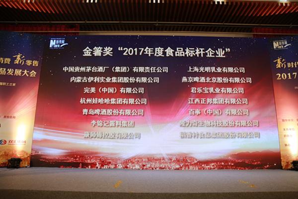 茅台集团入选'金箸奖'2017年度食品标杆企业