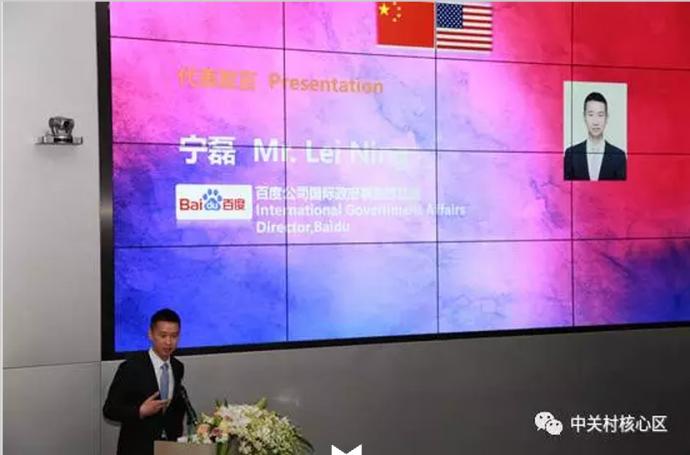 在发言中,百度公司国际政府事务部总监宁磊讲述了百度如何帮助一家美国钻石公司做网站以及产品推广从而打开中国市场的案例。