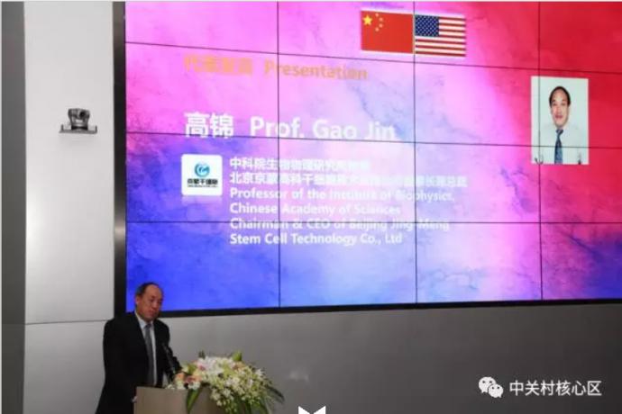 北京京蒙高科干细胞技术有限公司董事长兼总裁高锦认为干细胞技术研究是国家软实力的象征,希望通过交流合作,加快干细胞技术的研究应用,对世界医学作出贡献。