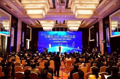 2017中国社区公共服务(郑州)高峰论坛在郑召开