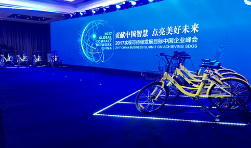 2017实现可持续发展目标中国企业峰会