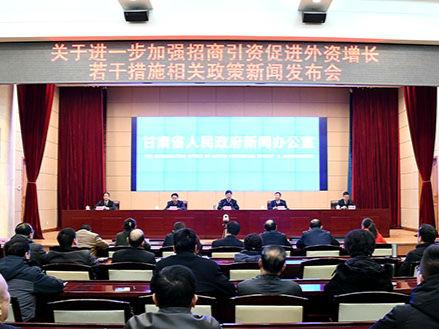 甘肃省印发有关通知 进一步加强招商引资促进外资增长