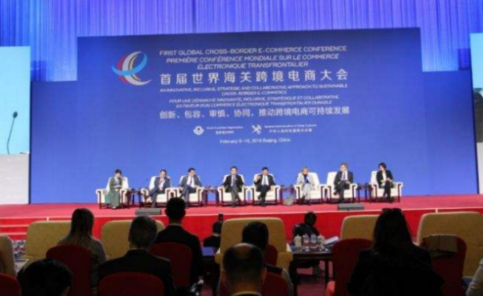 首届世界海关跨境电商大会发布《北京宣言》:将共同推动标准制定