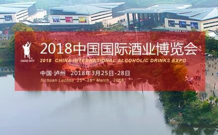 直播回顾:2018中国国际酒业发展论坛