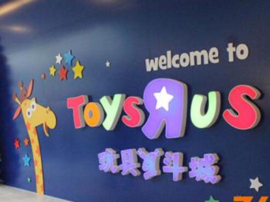 美国玩具反斗城破产 中国玩具出口暂未受影响