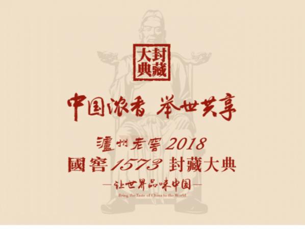 2018泸州老窖•国窖1573封藏大典(北京)