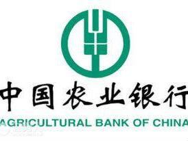 农行澳门分行正式开业 内地主要银行均在澳门成立分行