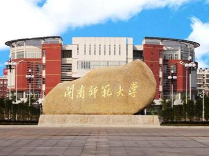 闽南师范大学与海外名校合作办学