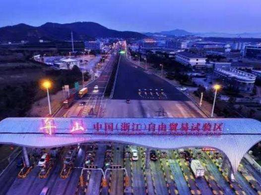 浙江自贸试验区一年形成40项创新成果 20项属全国首创