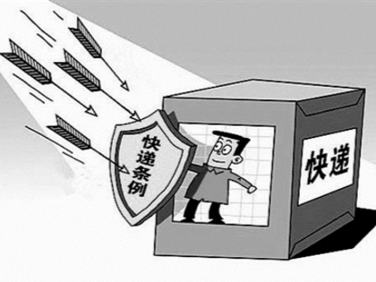 首部快递业法规昨起正式实施 泄露用户信息最高罚10万